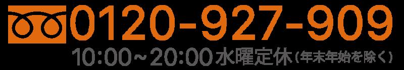 0120927909